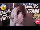 KISSING PRANK:ЗАМАНИЛ ШКОЛЬНИЦУ НА ПОЦЕЛУЙ