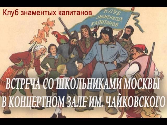 Встреча со школьниками Москвы в Концертном зале им Чайковского Клуб знаменитых капитанов