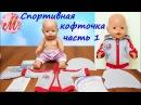 Как сшить спортивный костюм на куклу Беби Борн часть 1 кофточка