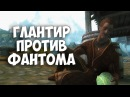 SKYRIM СЕКРЕТЫ С ГЛАНТИРОМ 6 ЗАГАДКА ФАНТОМА