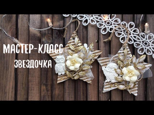 Скрапбукинг мастер-класс Звездочка Scrapbooking DIY