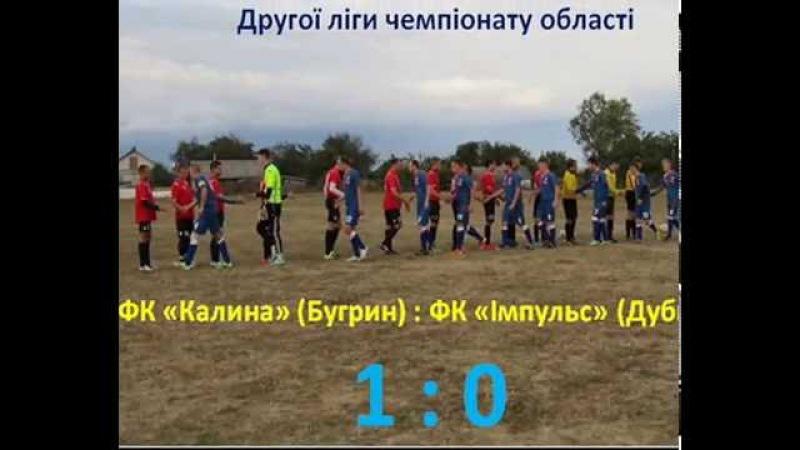 ФК Калина(Бугрин): ФК Імпульс (Дубно) - 1:0