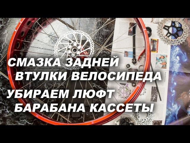 Разборка, смазка задней втулки велосипеда. Убираем люфт барабана кассеты