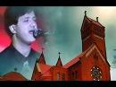 Валерий Дайнеко и группа Рождество Каля чырвонага касцёла