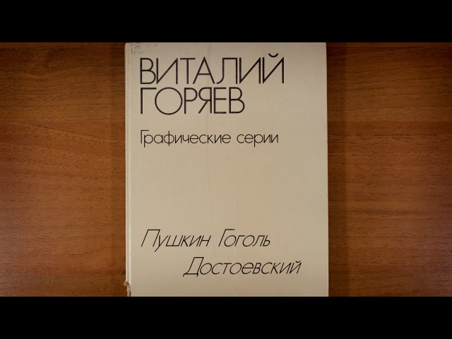 Виталий Горяев Графические серии Пушкин Гоголь Достоевский 1979 г