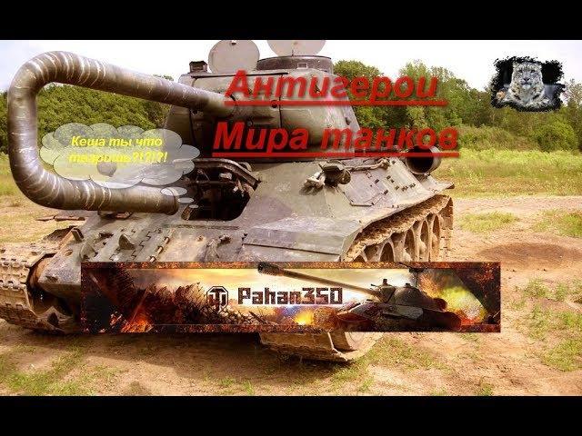 Антигерои мира танков