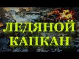 Военные Фильмы про Разведчиков 1941 - ЛЕДЯНОЙ КАПКАН ! Фи ...