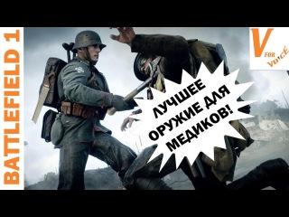 Лучшее Оружие для Медиков в Battlefield 1