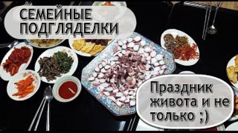 СЕМЕЙНЫЕ ПОДГЛЯДЕЛКИ ♥ праздник живота и не только ;)