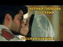 ЧЕРНАЯ ЛЮБОВЬ 72 СЕРИЯ / русская озвучка