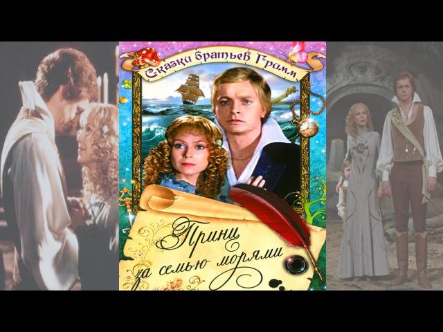 Принц за семью морями. Необычный фильм-сказка с интригующим сюжетом. Семейный фи...
