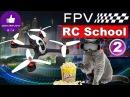 ✔ FPV Школа Zbestreview - Флипы, Ролы, Хитрый ролл, Кубик рубика, Орбит! Часть 2!