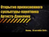 Открытие пожизненного памятника Владимиру Данилину (скульптуры Артист) Пермь, 28 октября 2016 г.