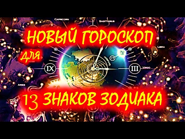Новый гороскоп для 13-ти Знаков Зодиака