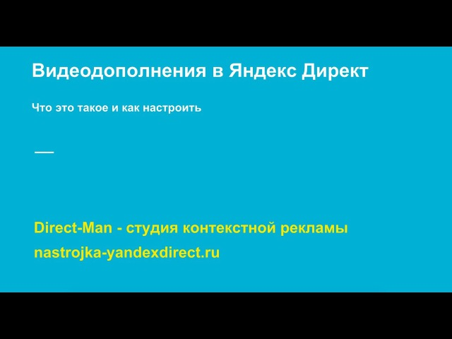Видеодополнения Яндекс Директ - настройте за 10 минут!
