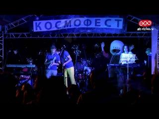 Космофест 2013 - Небослов