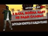 SAMP Advance Rp Red - 3 ВАРА, ВОЙНА ИДЕТ НЕ РАДИ СЛАВЫ!  ЗАПУСКАЕМ КОНКУРСЫ В КАЖДОМ РОЛИКЕ!