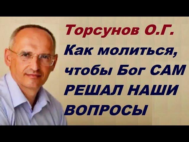 Торсунов О.Г. Как молиться, чтобы Бог САМ РЕШАЛ НАШИ ВОПРОСЫ