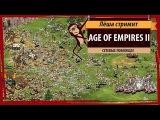 Стрим Age of Empires II HD: сетевые баталии