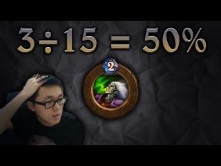 Amaz Quickie: 3 ÷ 15 = 50%