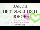 Закон Притяжения и Любовь ~ Абрахам (Эстер) Хикс   Озвучка Титры   TsovkaMedia