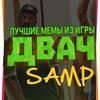 Двач GTA SAMP | МЕМЫ