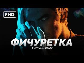 RUS | Фичуретка: «Легион - 1 сезон / Legion - 1 season» 2017