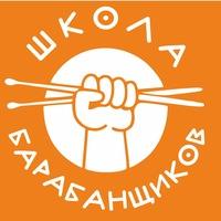 Логотип Школа Барабанщиков Краснодар/Уроки по барабанам