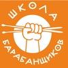 Школа Барабанщиков Краснодар|Уроки по барабанам