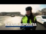 Наталья Воробьева - инспектор ДПС