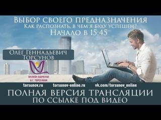 Live: Олег Геннадьевич Торсунов - Выбор своего предназначения. Как распознать, в чем я буду успешен?
