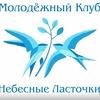 """Православный Молодежный Клуб """"Небесные Ласточки"""""""