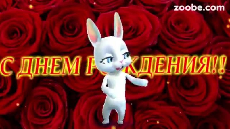 Zoobe Зайка, красивое поздравление в день рождения любимому!-[save4.net]