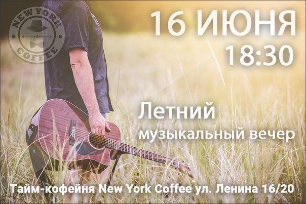 Летний музыкальный вечер в [club84342232|Тайм-кофейне New York