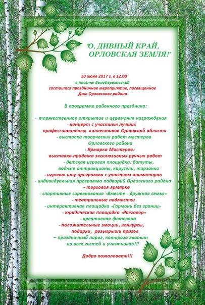 День Орловского района «О, дивный край, Орловская