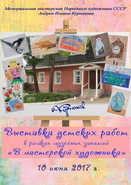 Открытие детской выставки в мемориальной мастерской Курнакова