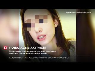 Диану Шурыгину пригласили сниматься у режиссёра Юрия Спиридонова. Она сыграет роль дочери экс-военного, ставшего депутатом