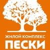 ЖК Пески официальная группа и форум