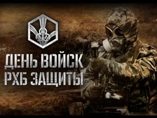 13 ноября - День войск РХБЗ