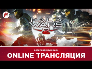 Halo Wars 2 | Противостояние двух командиров