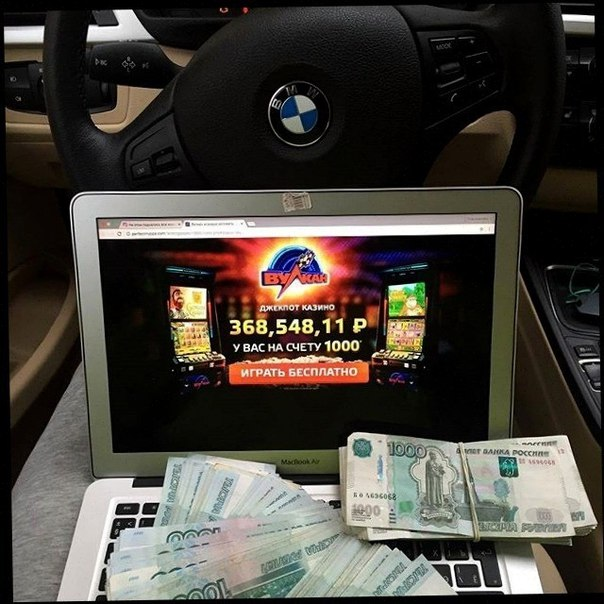 вулкан зарабатывать деньги