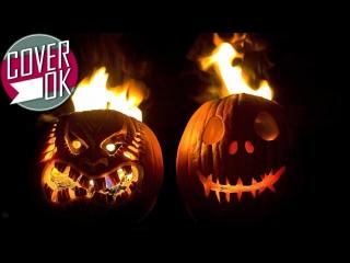 Helloween - Halloween [ Russian cover ] | На русском  | С вставками