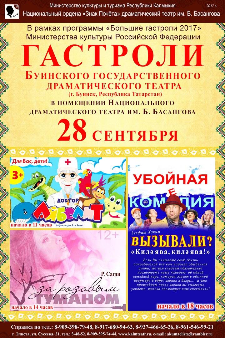 Буинский драматический театр в Элисте
