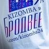 Кизомба в Бродвее Красноярск