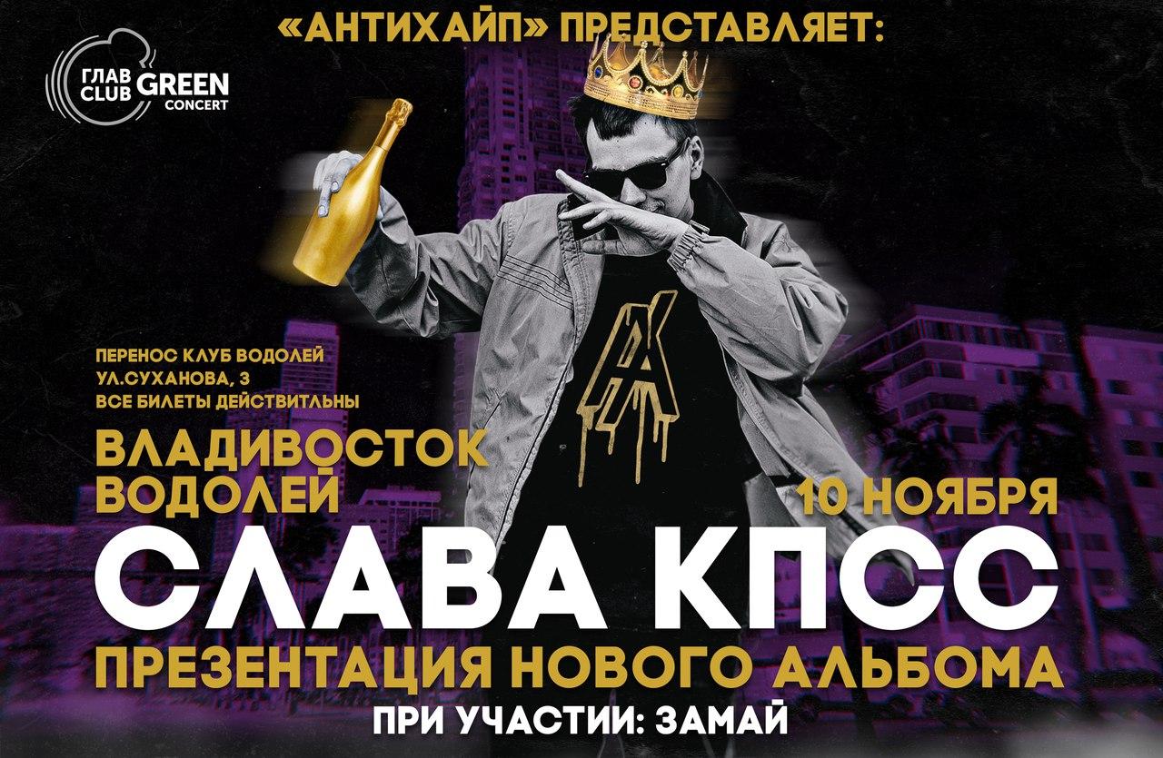 Афиша Владивосток 10.11 / Слава КПСС/Замай / Владивосток + хиты