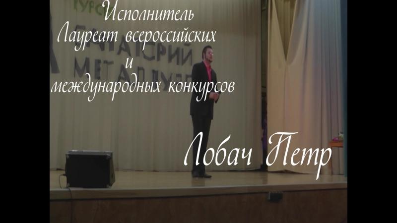 Витас Мама cover by Лобач Петр