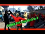 GTA Online Будни Лос-Сантоса №4 (Безумный день)