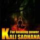 Kali Sadhana - Powerful Bhadra Kali Sadhna Mantra
