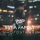 5sta Family - Многоэтажки (DJ PitkiN)