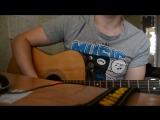 Т9 - Ода нашей любви (вдох-выдох) под гитару